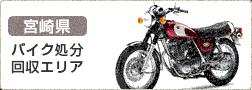 宮崎県バイク処分エリア