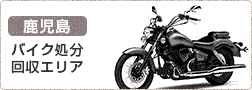 鹿児島県バイク処分エリア