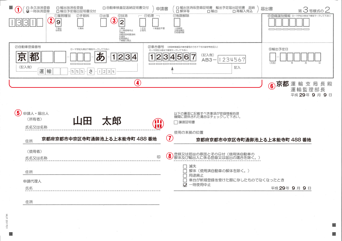 申請書(第3号様式の2)-記入例